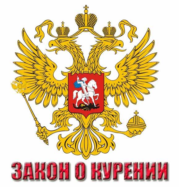 Герб России Вектор