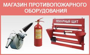 огнетушители и пожарные рукава в С-Пб